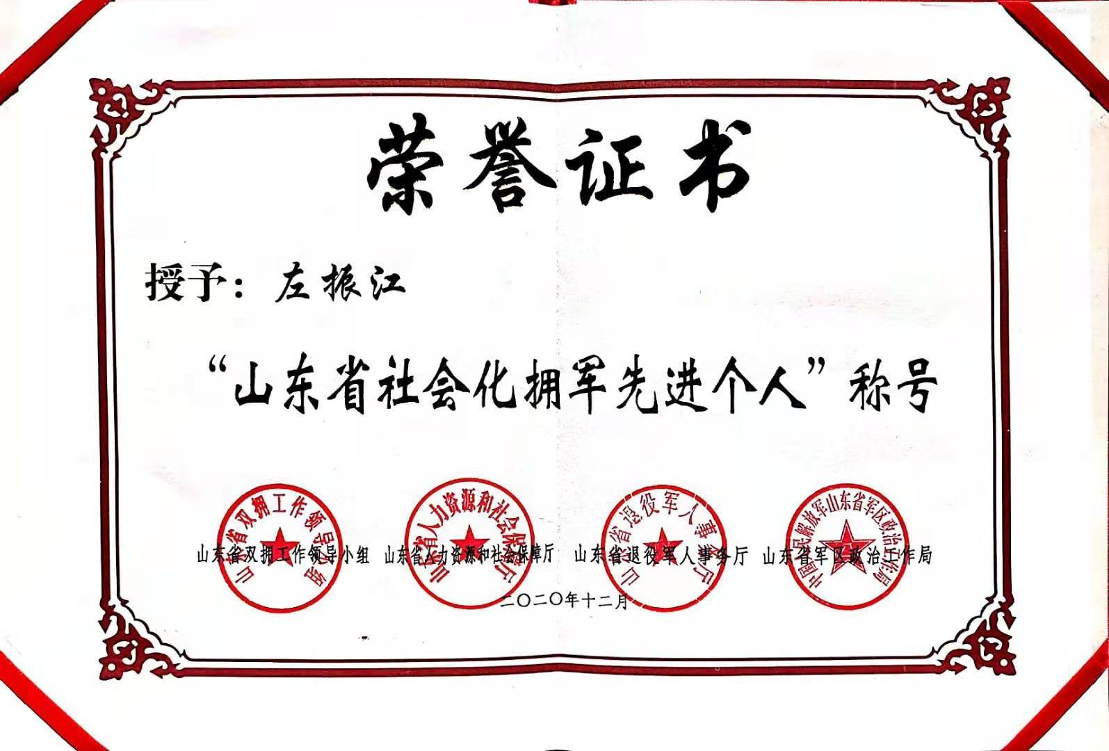 """左振江荣获""""山东省社会化拥军先进个人""""称号"""