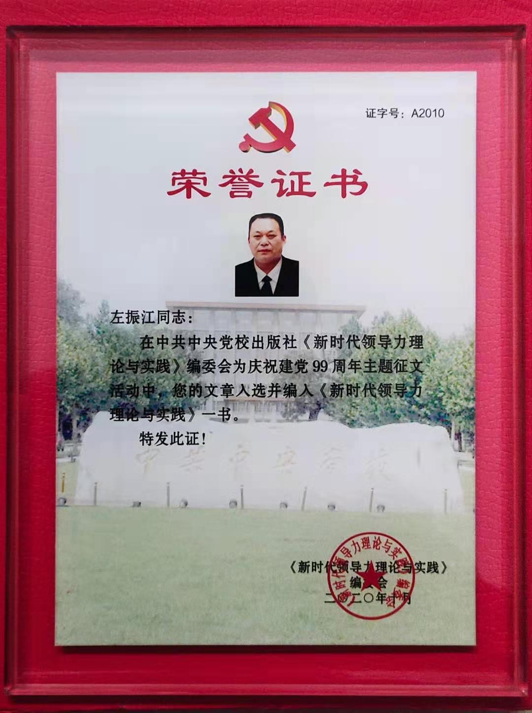 左振江董事长事迹文章入选《新时代领导力理论与实践》一书